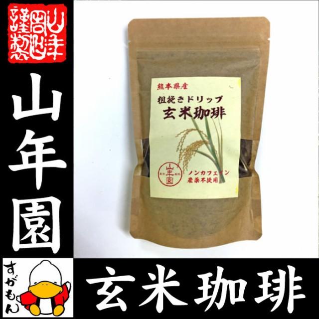 【国産 無農薬 100%】玄米珈琲 200g ノンカフェイン 熊本県産 玄米コーヒー ドリップコーヒー 母乳 赤ちゃん 送料無料 お茶 母の日 父の