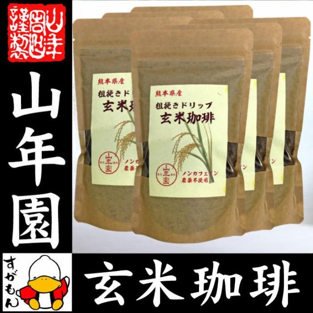 【国産 無農薬 100%】玄米珈琲 200g×6袋セット ノンカフェイン 熊本県産 玄米コーヒー ドリップコーヒー 母乳 赤ちゃん 送料無料 お茶