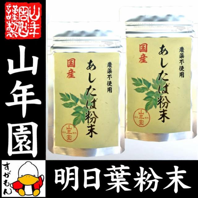 【国産 無農薬 100%】明日葉粉末 30g×2袋セット 伊豆諸島で採れた明日葉パウダー ノンカフェイン アシタバ茶 あしたば茶 送料無料 お茶