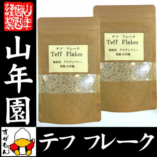 【無添加100%】テフ フレーク 60g×2袋セット そのまま食べられるホワイトテフ グルテンフリー ダイエット ノンカフェイン 送料無料 お茶