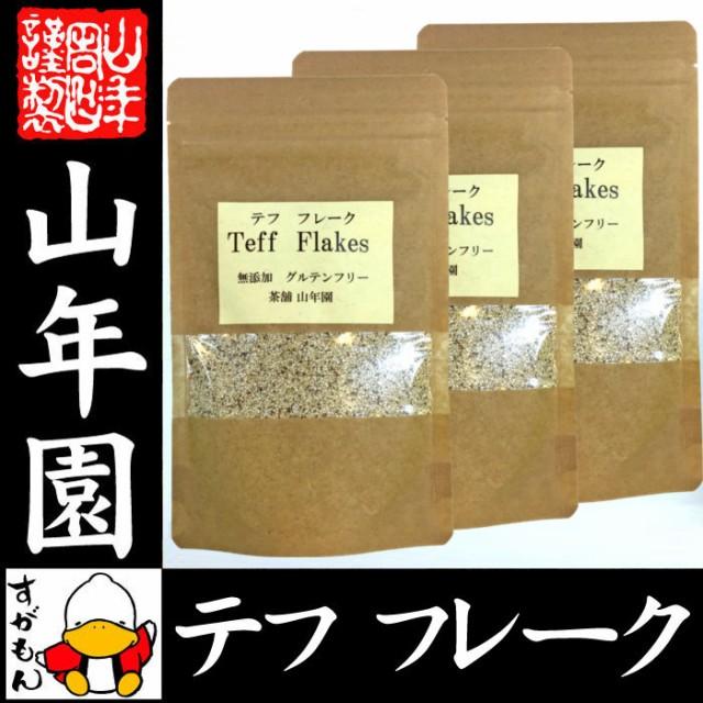 【無添加100%】テフ フレーク 60g×3袋セット そのまま食べられるホワイトテフ グルテンフリー ダイエット ノンカフェイン 送料無料 お茶