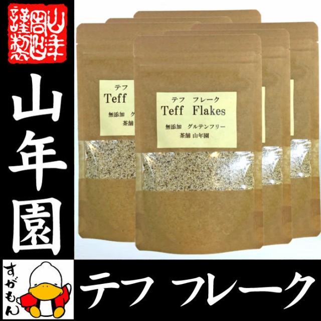 【無添加100%】テフ フレーク 60g×6袋セット そのまま食べられるホワイトテフ グルテンフリー ダイエット ノンカフェイン 送料無料 お茶