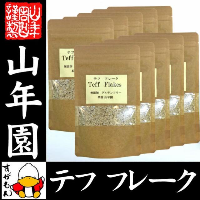 【無添加100%】テフ フレーク 60g×10袋セット そのまま食べられるホワイトテフ グルテンフリー ダイエット ノンカフェイン 送料無料 お