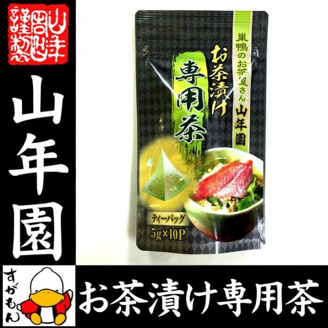 【高級 ギフト】お茶漬け専用茶 5g×10包 国産100% 抹茶入り玄米茶漬け専用の玄米茶 ティーパック ティーバッグ ギフト 送料無料 お茶 ホ