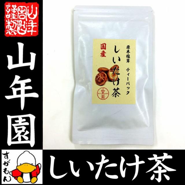 【国産100%】しいたけ茶 ティーパック 無農薬 3g×10パック 静岡県産 ノンカフェイン 原木乾燥しいたけ 椎茸茶 シイタケ茶 送料無料 お茶