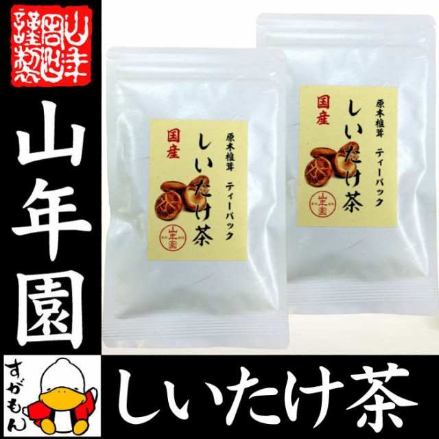 【国産100%】しいたけ茶 ティーパック 無農薬 3g×10パック×2袋セット 静岡県産 ノンカフェイン 原木乾燥しいたけ 椎茸茶 送料無料 お茶