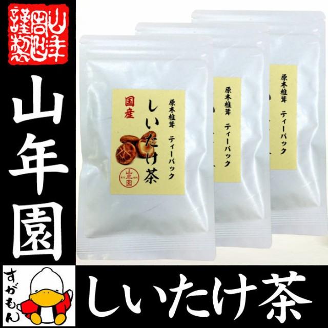 【国産100%】しいたけ茶 ティーパック 無農薬 3g×10パック×3袋セット 静岡県産 送料無料 ノンカフェイン 原木乾燥しいたけ 椎茸茶 送料