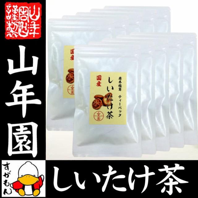 【国産100%】しいたけ茶 ティーパック 無農薬 3g×10パック×10袋セット 静岡県産 ノンカフェイン 原木乾燥しいたけ 椎茸茶 送料無料 お