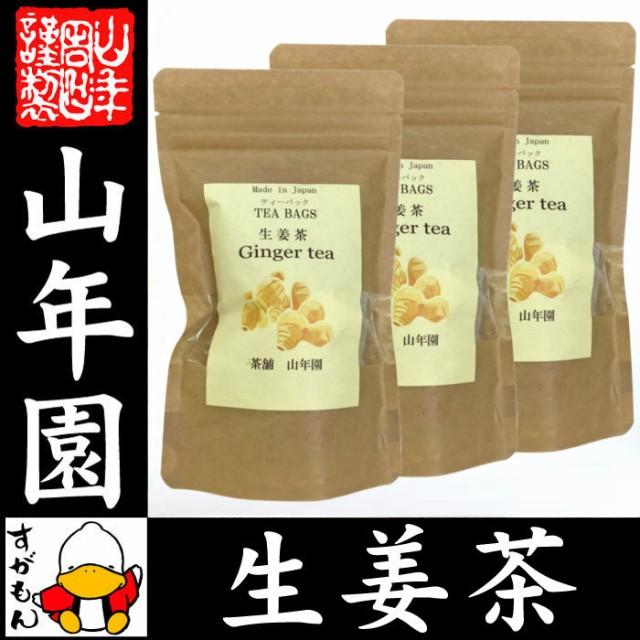 【国産100%】生姜茶 ジンジャーティー 2g×12パック×3袋セット 生姜100% 熊本県産 送料無料 無添加 ノンカフェイン ショウガ茶 しょうが
