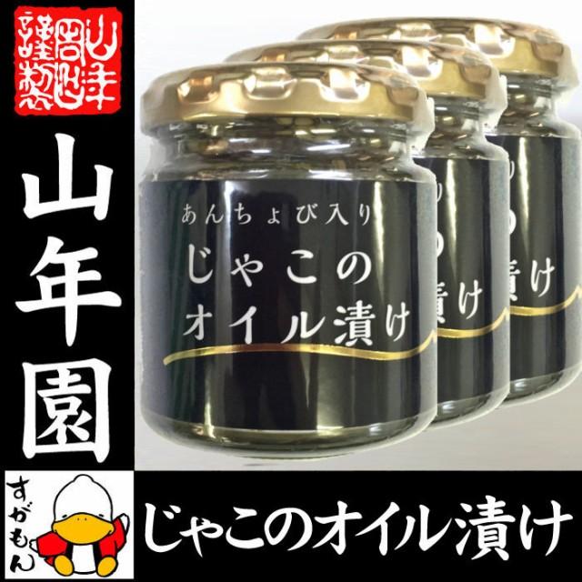 【国産】ちりめんじゃこのオイル漬け アンチョビ入り 瓶 80g×3個セット 片口いわし ローズマリー・ローリエ使用 にん 送料無料 お茶 バ