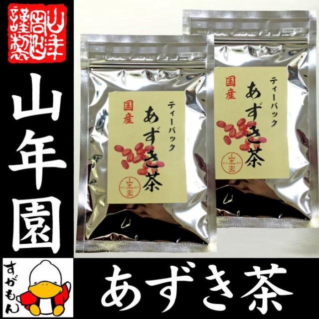 【国産100%】あずき茶 ティーパック 無添加 5g×12パック×2袋セット ノンカフェイン 北海道産小豆茶 アズキ茶 ティー 送料無料 お茶 ホ