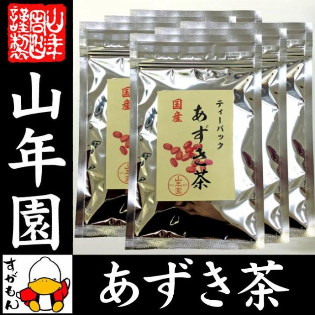 【国産100%】あずき茶 ティーパック 無添加 5g×12パック×6袋セット ノンカフェイン 北海道産小豆茶 アズキ茶 ティー 送料無料 お茶 敬