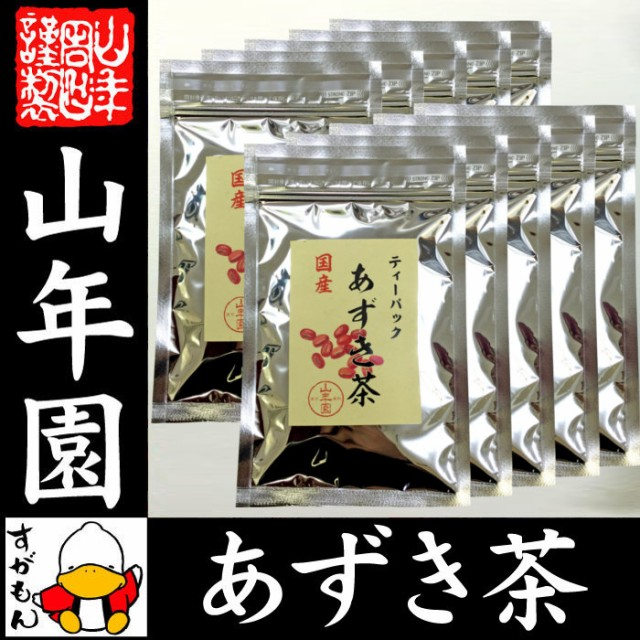 【国産100%】あずき茶 ティーパック 無添加 5g×12パック×10袋セット ノンカフェイン 北海道産小豆茶 アズキ茶 ティー 送料無料 お茶 お