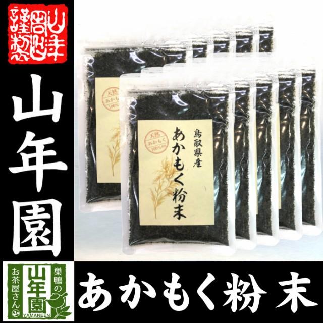 【国産】あかもく粉末 50g×10袋 天然あかもく100% 鳥取県産 アカモク ギバサ ネバネバ シャキシャキ 健康 送料無料 国産 緑茶 ダイエッ