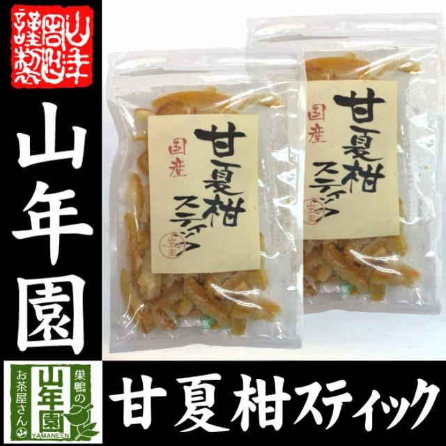 【国産】甘夏柑スティック 100g×2袋国産の甘夏柑の皮と果汁をじっくり丁寧に仕上げました 冷茶や氷水 ヨーグルトに 健康 送料無料 ダイ