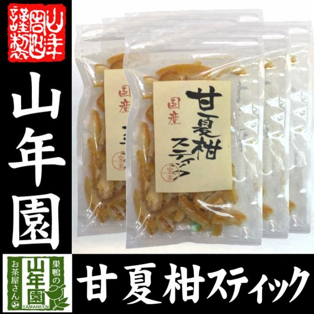【国産】甘夏柑スティック 100g×6袋国産の甘夏柑の皮と果汁をじっくり丁寧に仕上げました 冷茶や氷水 ヨーグルトに 健康 送料無料 ダイ