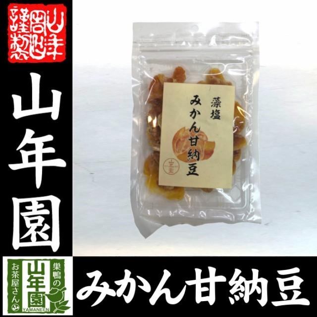 みかん甘納豆 80g藻塩使用でほんのり塩味 健康 送料無料 ダイエット ギフト プレゼント ホワイトデー 2021 プチギフト お茶 内祝い 早割