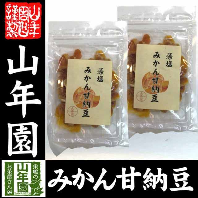 みかん甘納豆 80g×2袋藻塩使用でほんのり塩味 健康 送料無料 ダイエット ギフト プレゼント バレンタインデー 2021 プチギフト お茶 内