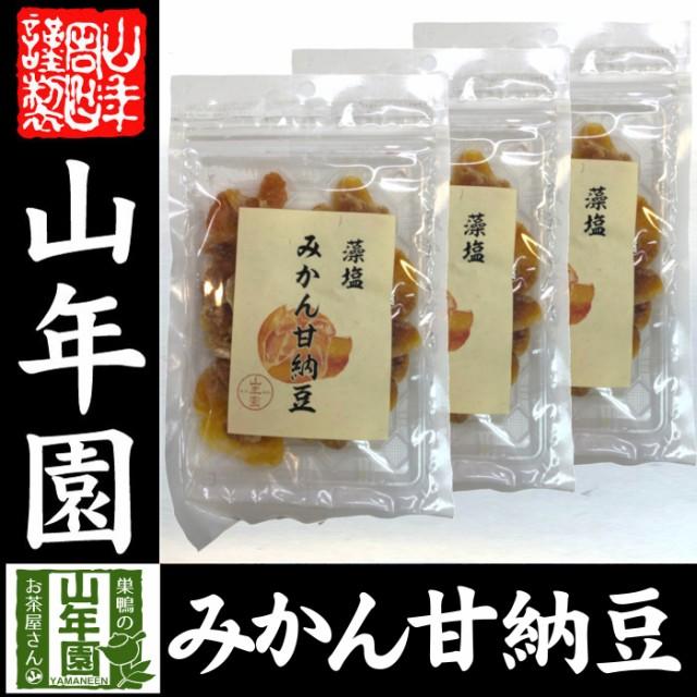 みかん甘納豆 80g×3袋藻塩使用でほんのり塩味 健康 送料無料 ダイエット ギフト プレゼント お歳暮 御歳暮 2020 プチギフト お茶 内祝い