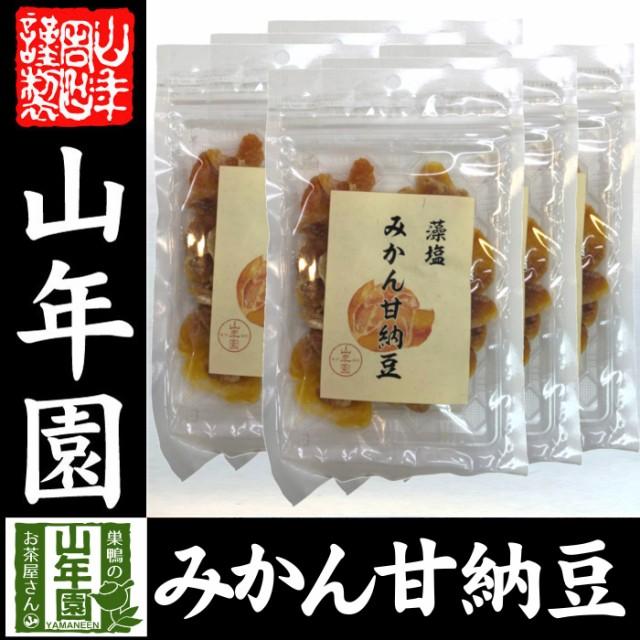 みかん甘納豆 80g×6袋藻塩使用でほんのり塩味 健康 送料無料 ダイエット ギフト プレゼント 母の日 父の日 2021 プチギフト お茶 内祝い