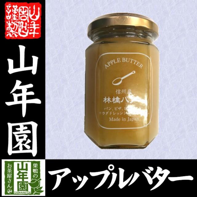 【国産】信州産林檎バター 150g りんごバター アップルバター APPLE BUTTER Made in Japan 送料無料 国産 緑茶 ダイエット ギフト プレゼ