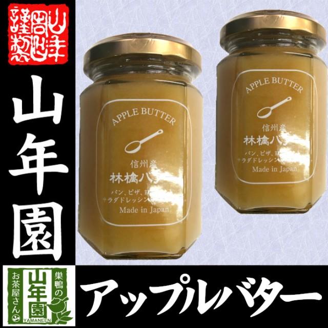 【国産】信州産林檎バター 150g×2個セット りんごバター アップルバター APPLE BUTTER Made in Japan 送料無料 国産 緑茶 ダイエット ギ
