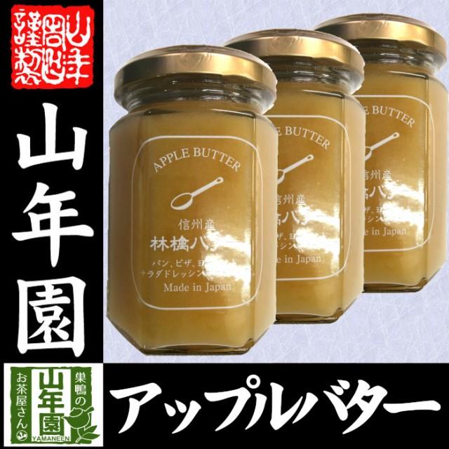 【国産】信州産林檎バター 150g×3個セット りんごバター アップルバター APPLE BUTTER Made in Japan 送料無料 国産 緑茶 ダイエット ギ