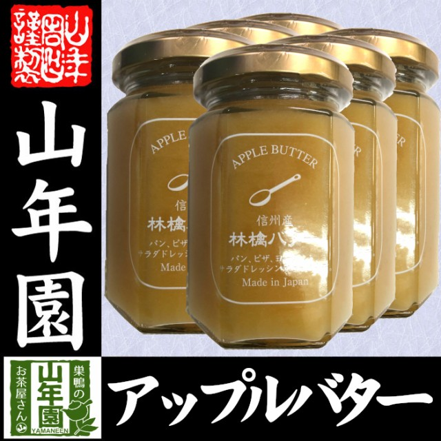 【国産】信州産林檎バター 150g×6個セット りんごバター アップルバター APPLE BUTTER Made in Japan 送料無料 国産 緑茶 ダイエット ギ