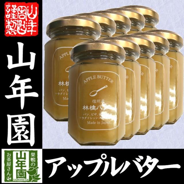【国産】信州産林檎バター 150g×10個セット りんごバター アップルバター APPLE BUTTER Made in Japan 送料無料 国産 緑茶 ダイエット