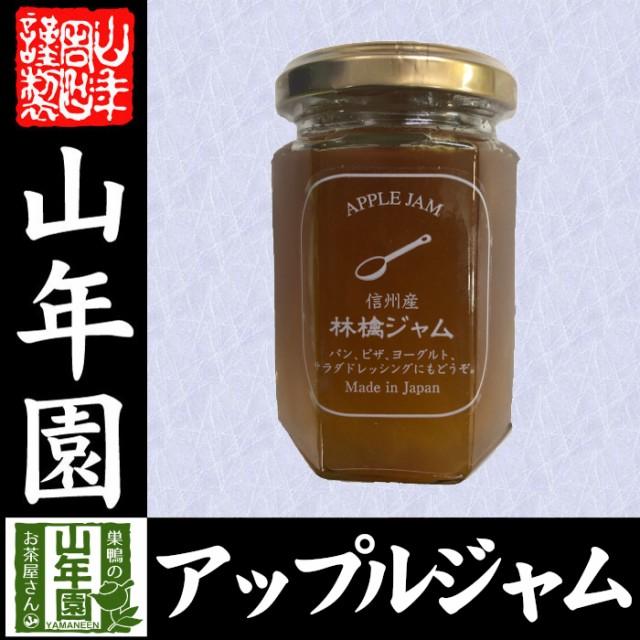 【国産】信州産林檎ジャム 150g りんごジャム アップルジャム APPLE JAM Made in Japan 送料無料 国産 緑茶 ダイエット ギフト プレゼン