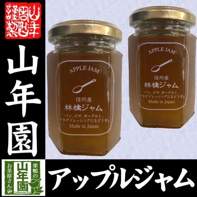 【国産】信州産林檎ジャム 150g×2個セット りんごジャム アップルジャム APPLE JAM Made in Japan 送料無料 国産 緑茶 ダイエット ギフ