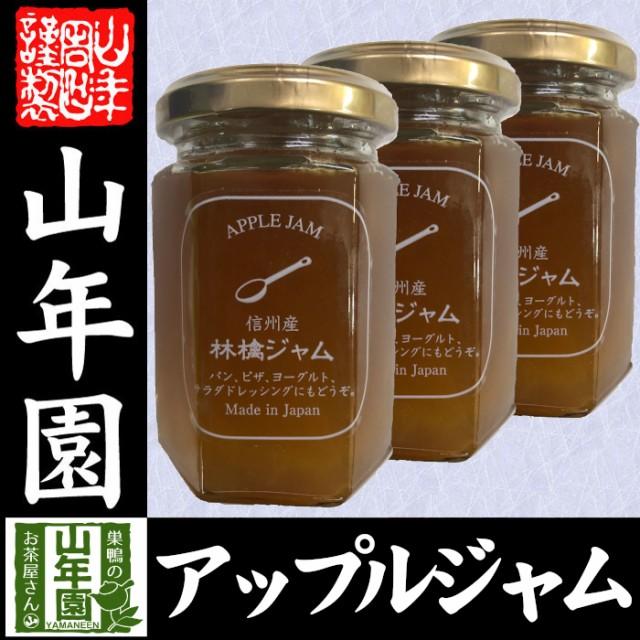 【国産】信州産林檎ジャム 150g×3個セット りんごジャム アップルジャム APPLE JAM Made in Japan 送料無料 国産 緑茶 ダイエット ギフ