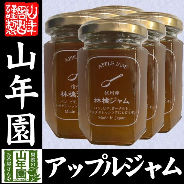 【国産】信州産林檎ジャム 150g×6個セット りんごジャム アップルジャム APPLE JAM Made in Japan 送料無料 国産 緑茶 ダイエット ギフ