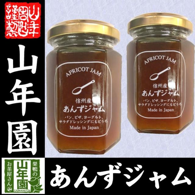 【国産】信州産あんずジャム 150g×2個セット アプリコットジャム 杏子ジャム APRICOT JAM Made in Japan 送料無料 国産 緑茶 ダイエット