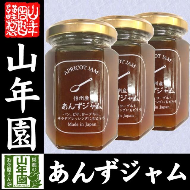 【国産】信州産あんずジャム 150g×3個セット アプリコットジャム 杏子ジャム APRICOT JAM Made in Japan 送料無料 国産 緑茶 ダイエット