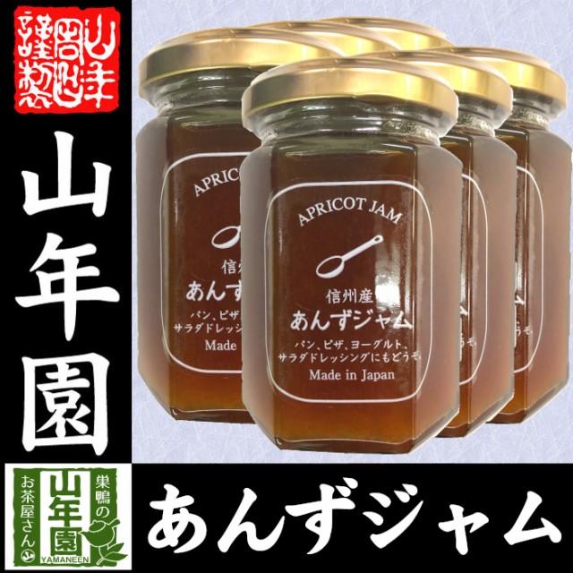 【国産】信州産あんずジャム 150g×6個セット アプリコットジャム 杏子ジャム APRICOT JAM Made in Japan 送料無料 国産 緑茶 ダイエット
