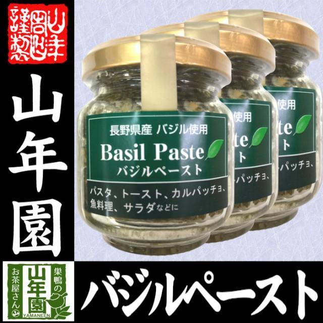 バジルペースト 85g×3個 長野県産バジル使用 パスタ、トースト、カルパッチョ、魚料理、サラダなどに Made in Japan 送料無料 国産 緑茶