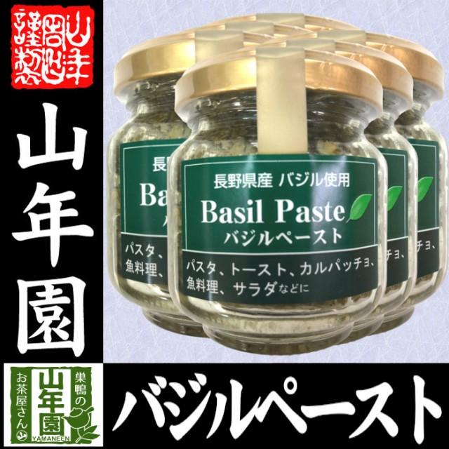 バジルペースト 85g×6個 長野県産バジル使用 パスタ、トースト、カルパッチョ、魚料理、サラダなどに Made in Japan 送料無料 国産 緑茶
