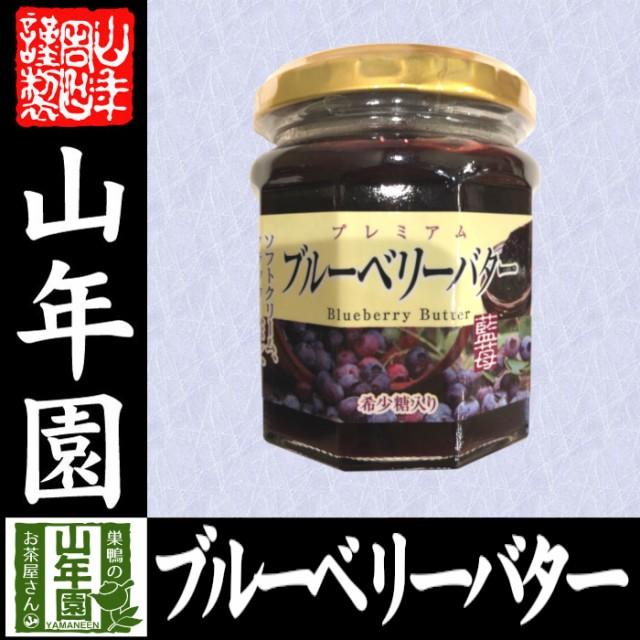 プレミアム ブルーベリーバター 200g 希少糖入り 藍苺 ブルーベリージャム BLUEBERRY BUTTER Made in Japan 送料無料 国産 緑茶 ダイエッ