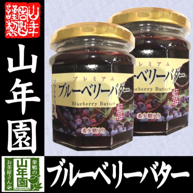 プレミアム ブルーベリーバター 200g×2個 希少糖入り 藍苺 ブルーベリージャム BLUEBERRY BUTTER Made in Japan 送料無料 国産 緑茶 ダ