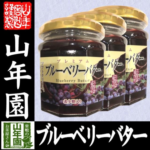プレミアム ブルーベリーバター 200g×3個 希少糖入り 藍苺 ブルーベリージャム BLUEBERRY BUTTER Made in Japan 送料無料 国産 緑茶 ダ