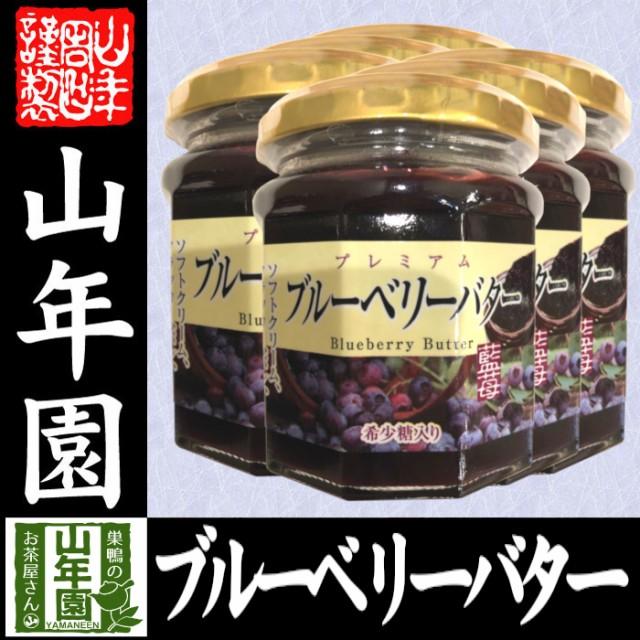 プレミアム ブルーベリーバター 200g×6個 希少糖入り 藍苺 ブルーベリージャム BLUEBERRY BUTTER Made in Japan 送料無料 国産 緑茶 ダ