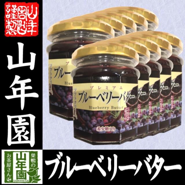 プレミアム ブルーベリーバター 200g×10個 希少糖入り 藍苺 ブルーベリージャム BLUEBERRY BUTTER Made in Japan 送料無料 国産 緑茶 ダ