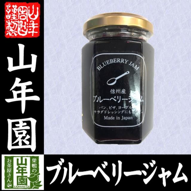 【国産】信州産ブルーベリージャム 150g BLUE BERRY JAM Made in Japan 送料無料 国産 緑茶 ダイエット ギフト プレゼント 母の日父の日
