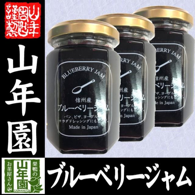 【国産】信州産ブルーベリージャム 150g×3個セット BLUE BERRY JAM Made in Japan 送料無料 国産 緑茶 ダイエット ギフト プレゼント お