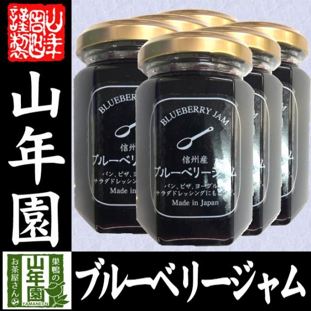 【国産】信州産ブルーベリージャム 150g×6個セット BLUE BERRY JAM Made in Japan 送料無料 国産 緑茶 ダイエット ギフト プレゼント お