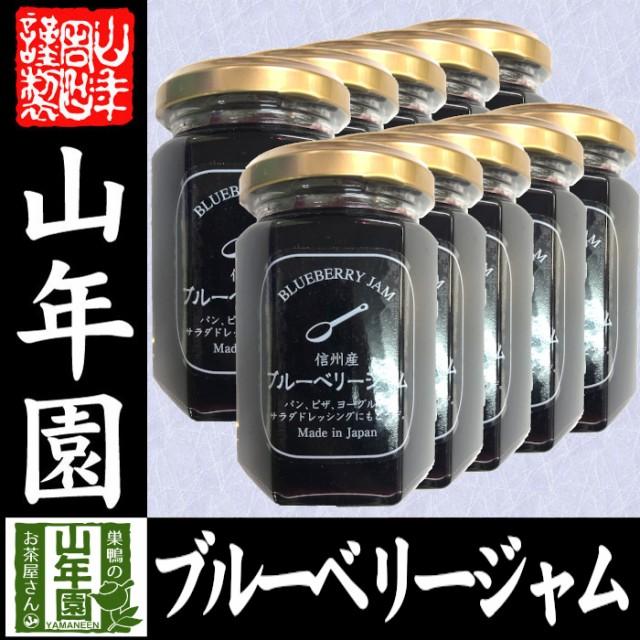 【国産】信州産ブルーベリージャム 150g×10個セット BLUE BERRY JAM Made in Japan 送料無料 国産 緑茶 ダイエット ギフト プレゼント