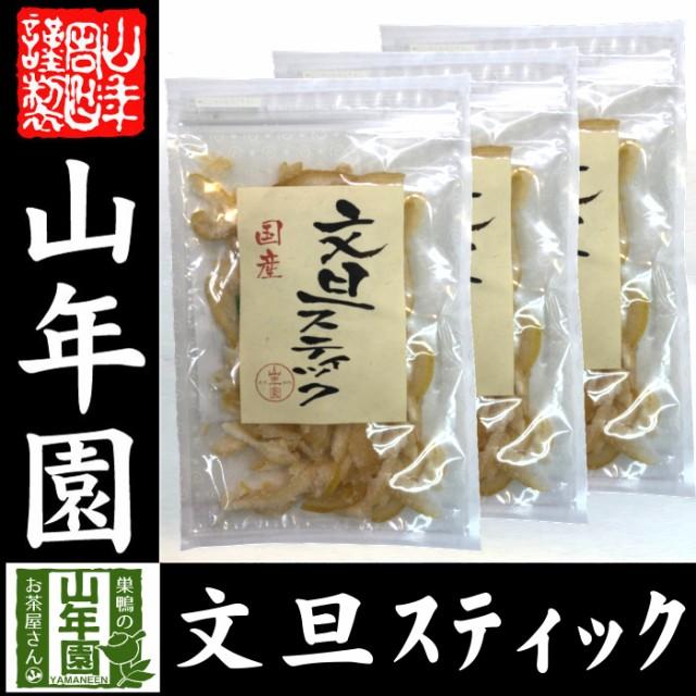 【国産】文旦スティック 80g×3袋国産の文旦の皮と果汁をじっくり丁寧に仕上げました 紅茶や日本茶 ヨーグルトに 健康 送料無料 ダイエッ
