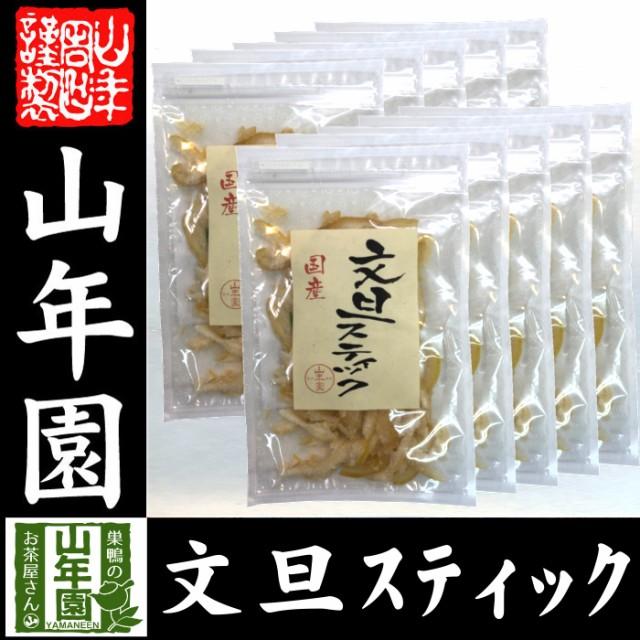 【国産】文旦スティック 80g×10袋国産の文旦の皮と果汁をじっくり丁寧に仕上げました 紅茶や日本茶 ヨーグルトに 健康 送料無料 ダイエ