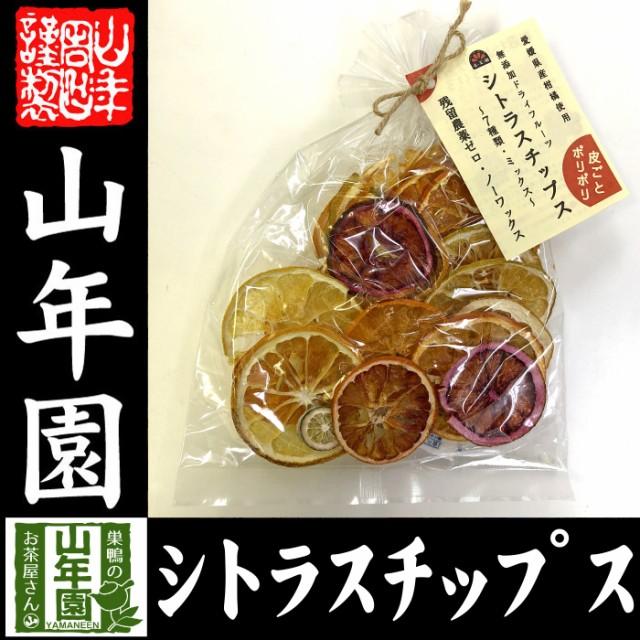 無添加ドライフルーツ シトラスチップス 50g 愛媛県産の7種類の柑橘を使用 お土産 ギフトセット 送料無料 お茶 お歳暮 御歳暮 2020 ギフ